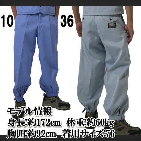寅壱 寅一 2530シリーズ 大きいサイズ ロングニッカ2530 414ブルー コン 青色系、W115cm W120cm作業服 作業着TKuc3l1JF