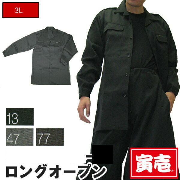 寅壱 寅一 2530シリーズ 大きいサイズロングオープンシャツ 黒、グレー系 2530-108 3L  作業服 作業着
