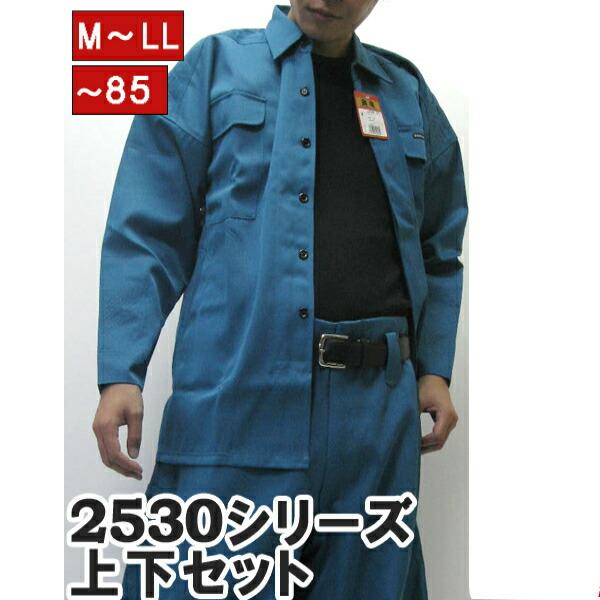 寅壱 寅一 2530シリーズ トビシャツ x ニッカズボン お得な上下セット 25.トライチブルー 2530s301406  作業服 作業着