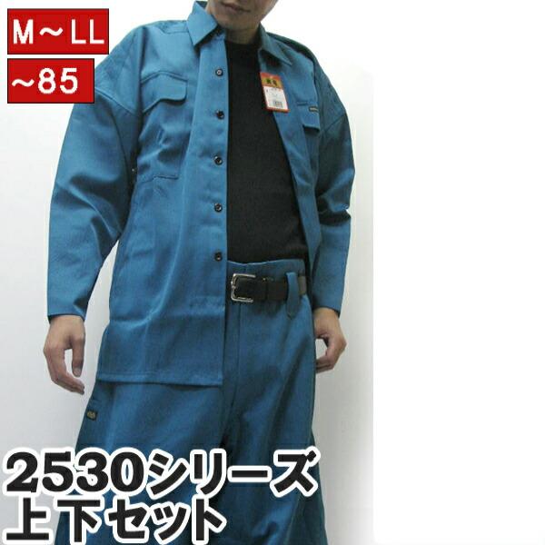 寅壱 寅一 2530シリーズ トビシャツ x 超ロング八分 お得な上下セット 25.トライチブルー 2530s301410  作業服 作業着
