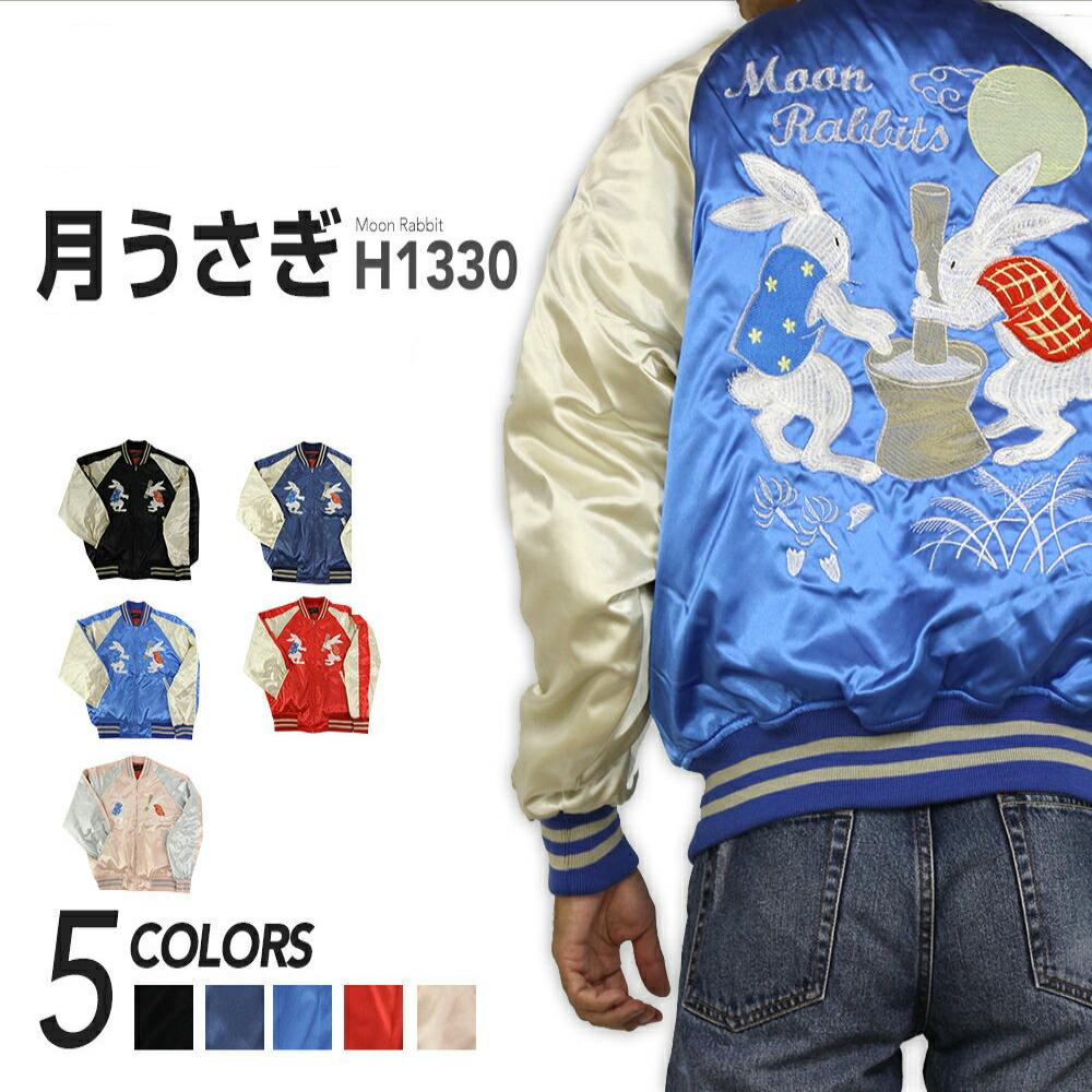 Hoshihime 星姫 和柄 総刺繍 スカジャン (月うさぎ  サテン FREEサイズ 日本製 H1330-F 防寒 あったか