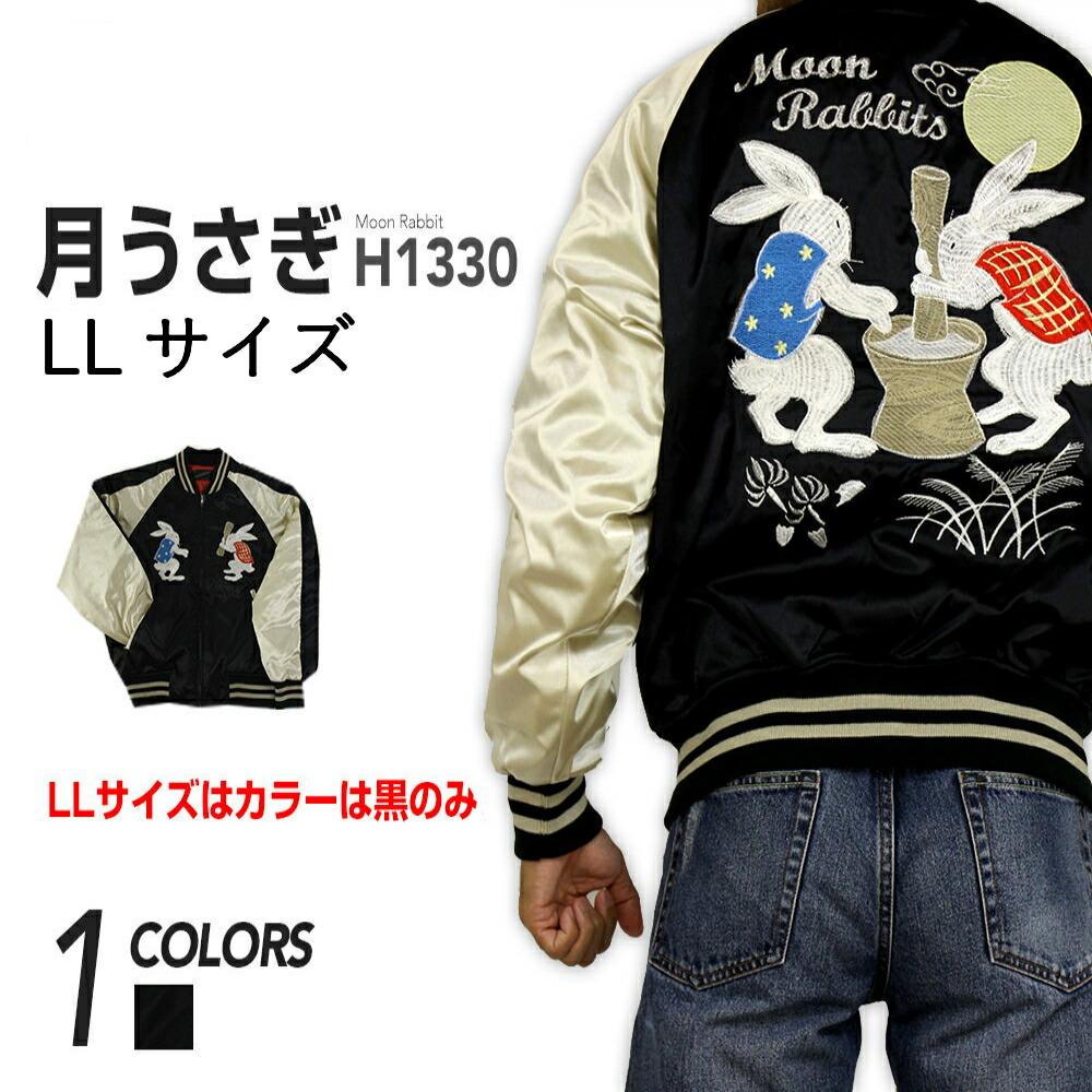 Hoshihime 星姫 和柄 総刺繍サテン スカジャン (月うさぎ  LLサイズ 日本製 H1330-LL 防寒 あったか
