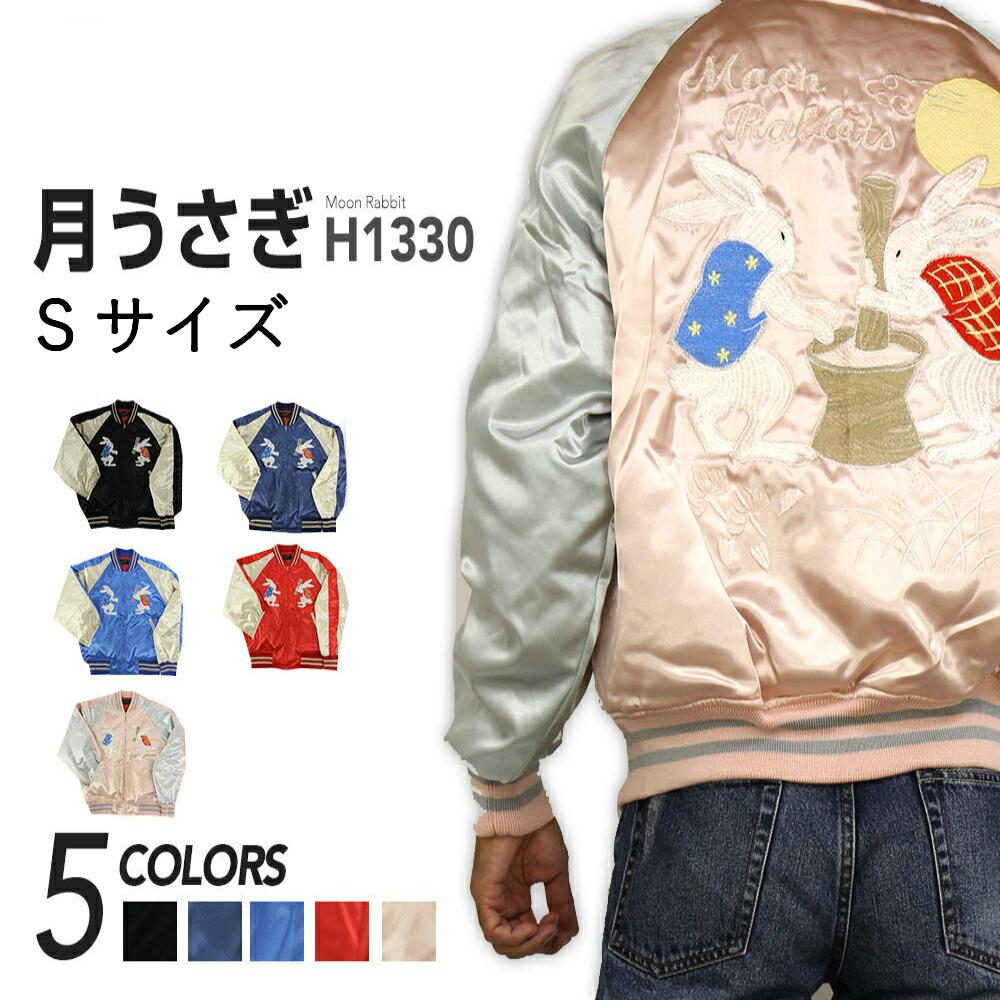 Hoshihime 星姫 和柄 総刺繍 スカジャン (月うさぎ  サテン Sサイズ 日本製 H1330-S 防寒 あったか
