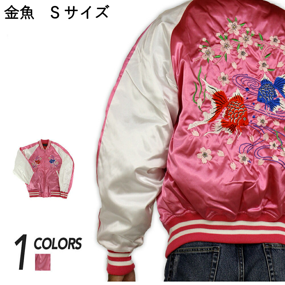 Hoshihime 星姫 和柄 総刺繍 スカジャン 金魚 サテン Sサイズ 日本製 H1713-S 防寒 あったか