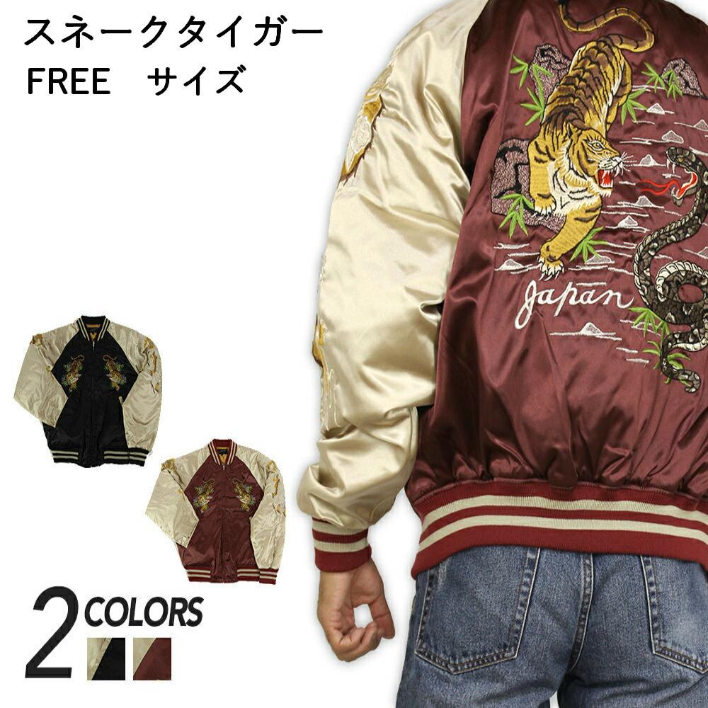 Hoshihime 星姫 和柄 総刺繍 スカジャン スネークタイガー サテン FREEサイズ 日本製 H1714-F 防寒 あったか