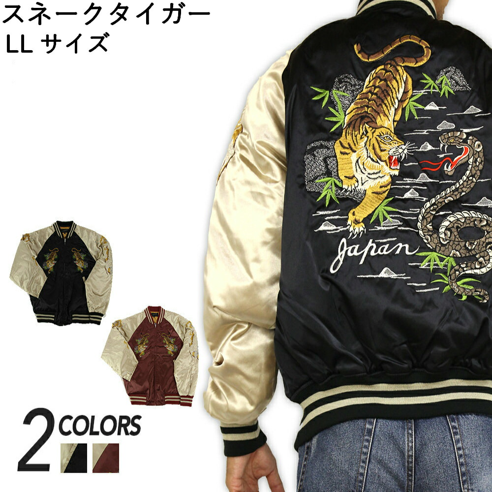 Hoshihime 星姫 和柄 総刺繍 スカジャン スネークタイガー サテン LLサイズ 日本製 H1714-LL 防寒 あったか