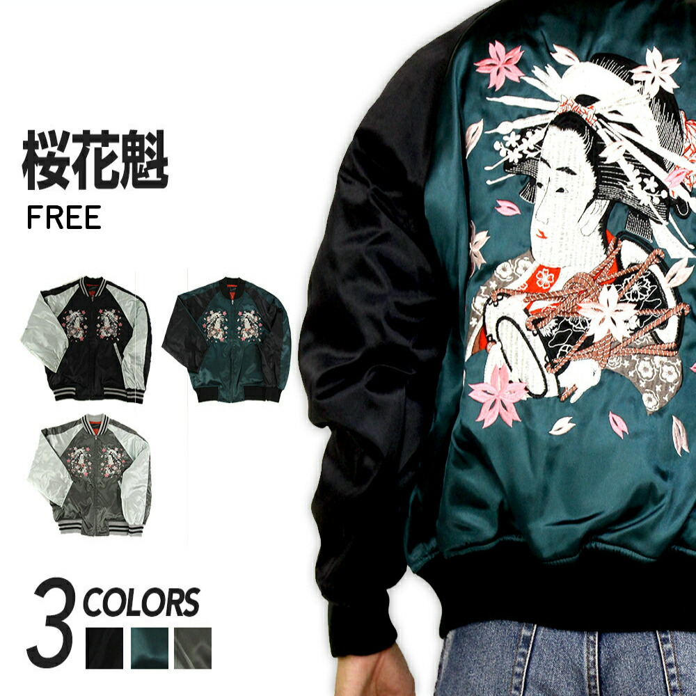Hoshihime 星姫 和柄 総刺繍 スカジャン 桜花魁 サテン FREEサイズ 日本製 H1810-F 防寒 あったか