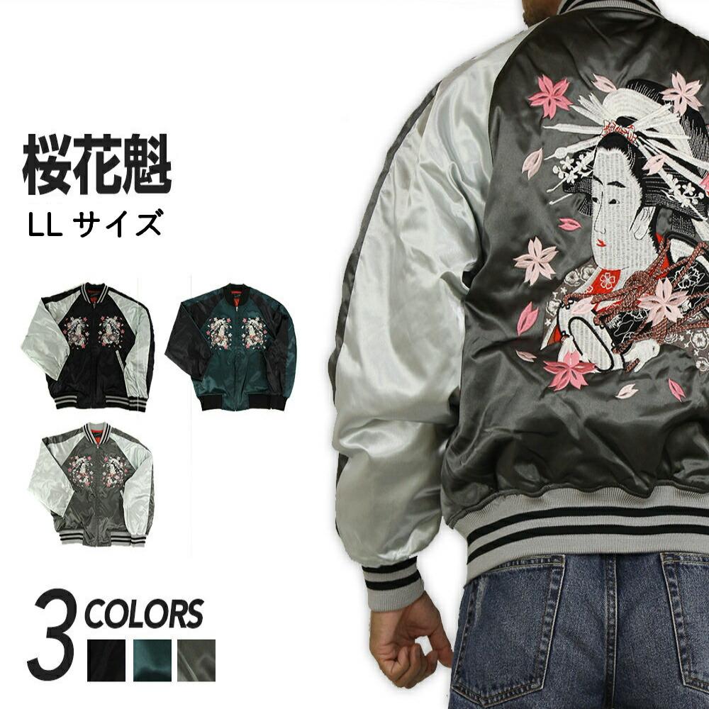 Hoshihime 星姫 和柄 総刺繍 スカジャン 桜花魁 サテン LLサイズ 日本製 H1810-LL 防寒 あったか
