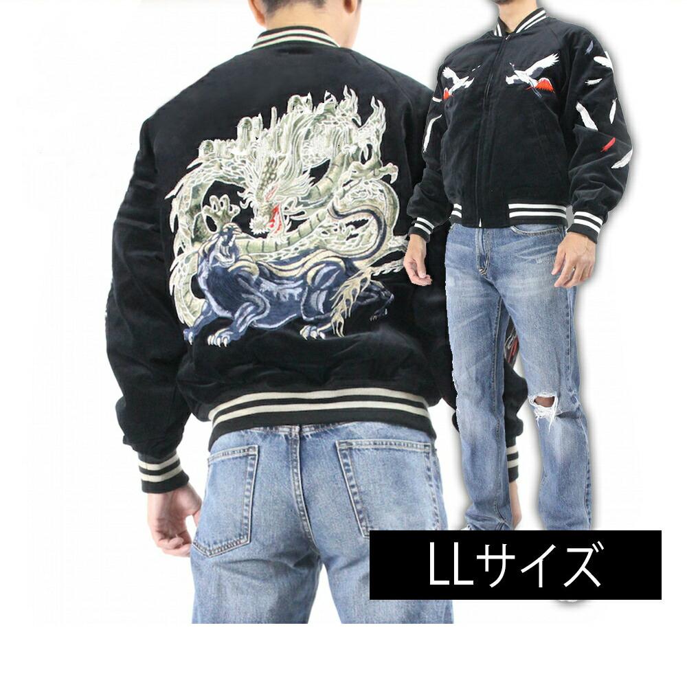 スカジャン メンズ 別珍 ジャンパー 黒豹と龍 H1922-LL 星姫 黒 クロ LLサイズ 和柄 総刺繍 中綿入り 日本 製防寒 あったか