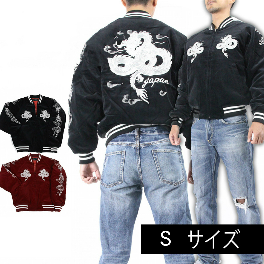 hoshihime 星姫 スカジャン 白龍 別珍 H3333-S クロ 黒 Sサイズ 和柄 総刺繍 日本製