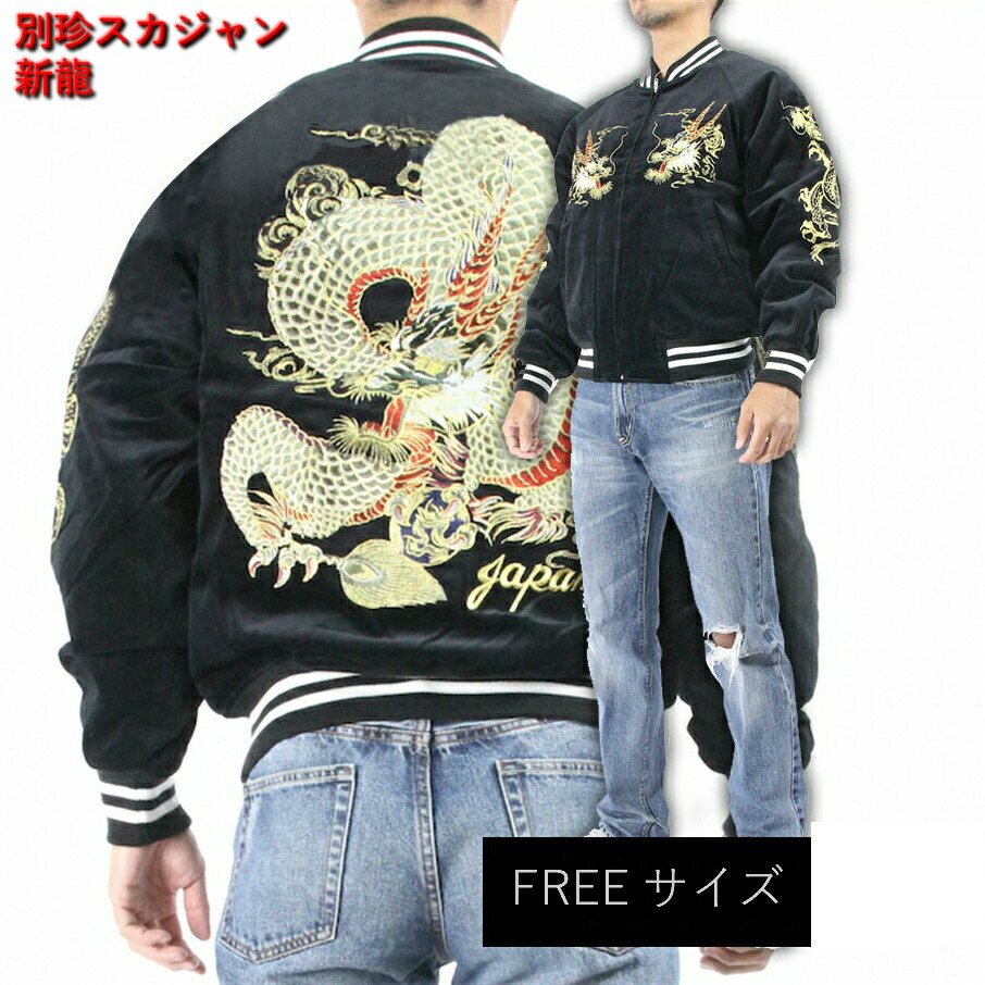 (hoshihime/星姫)スカジャン (新龍)(H3345-F)別珍(黒 クロ)フリーサイズ和柄 総刺繍 中綿入り 日本製防寒 あったか