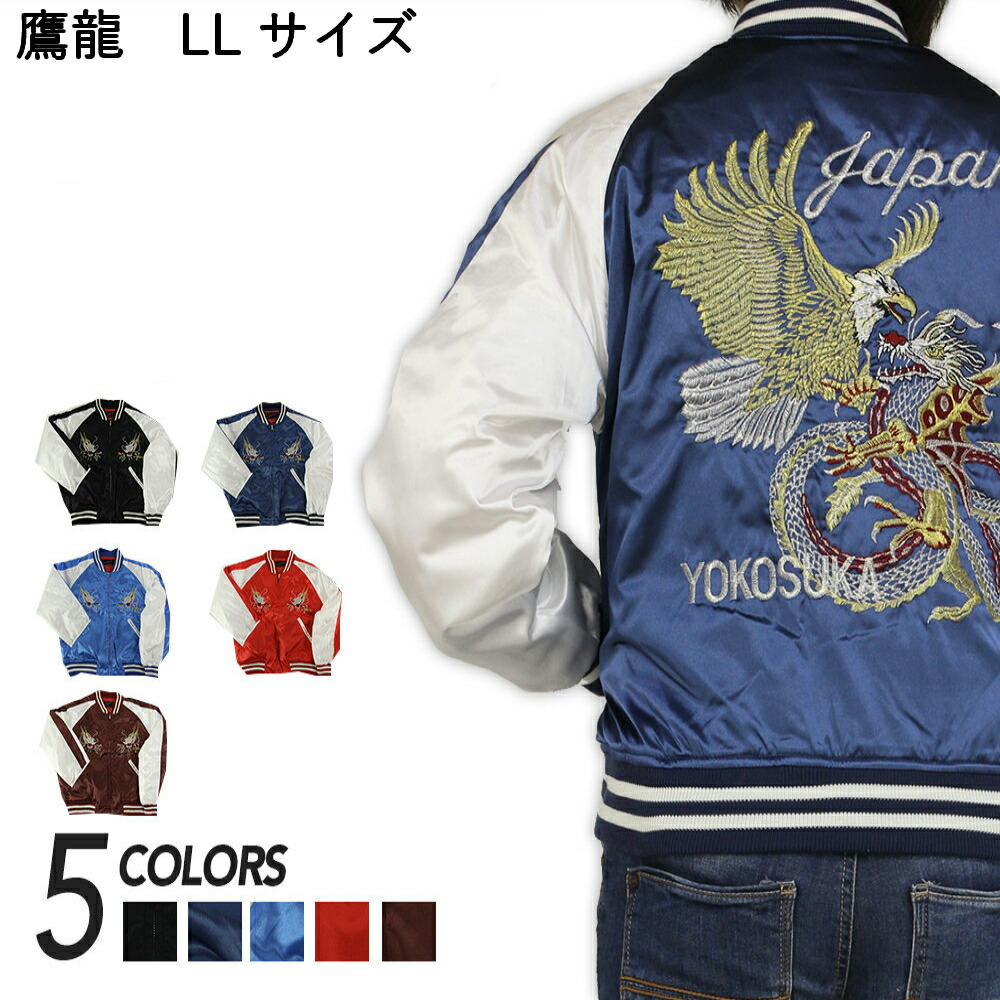 Hoshihime 星姫 和柄 総刺繍 スカジャン 鷹龍 サテン LLサイズ 日本製 H5021-LL 防寒 あったか