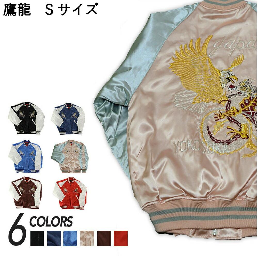 Hoshihime 星姫 和柄 総刺繍 スカジャン 鷹龍 サテン Sサイズ 日本製 H5021-S 防寒 あったか