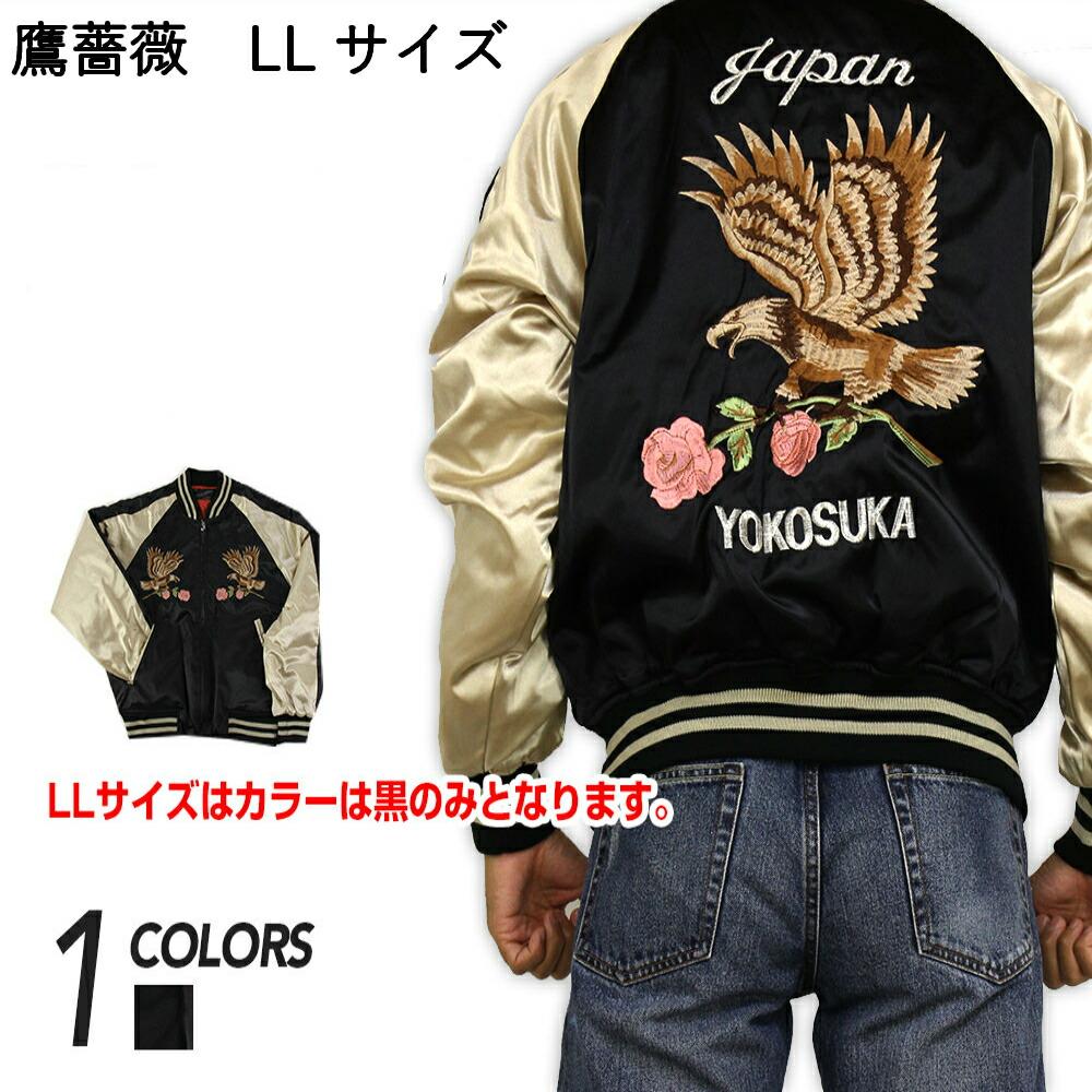 Hoshihime 星姫 和柄 総刺繍 スカジャン 鷹薔薇  サテン LLサイズ 日本製 H5026-F 防寒 あったか