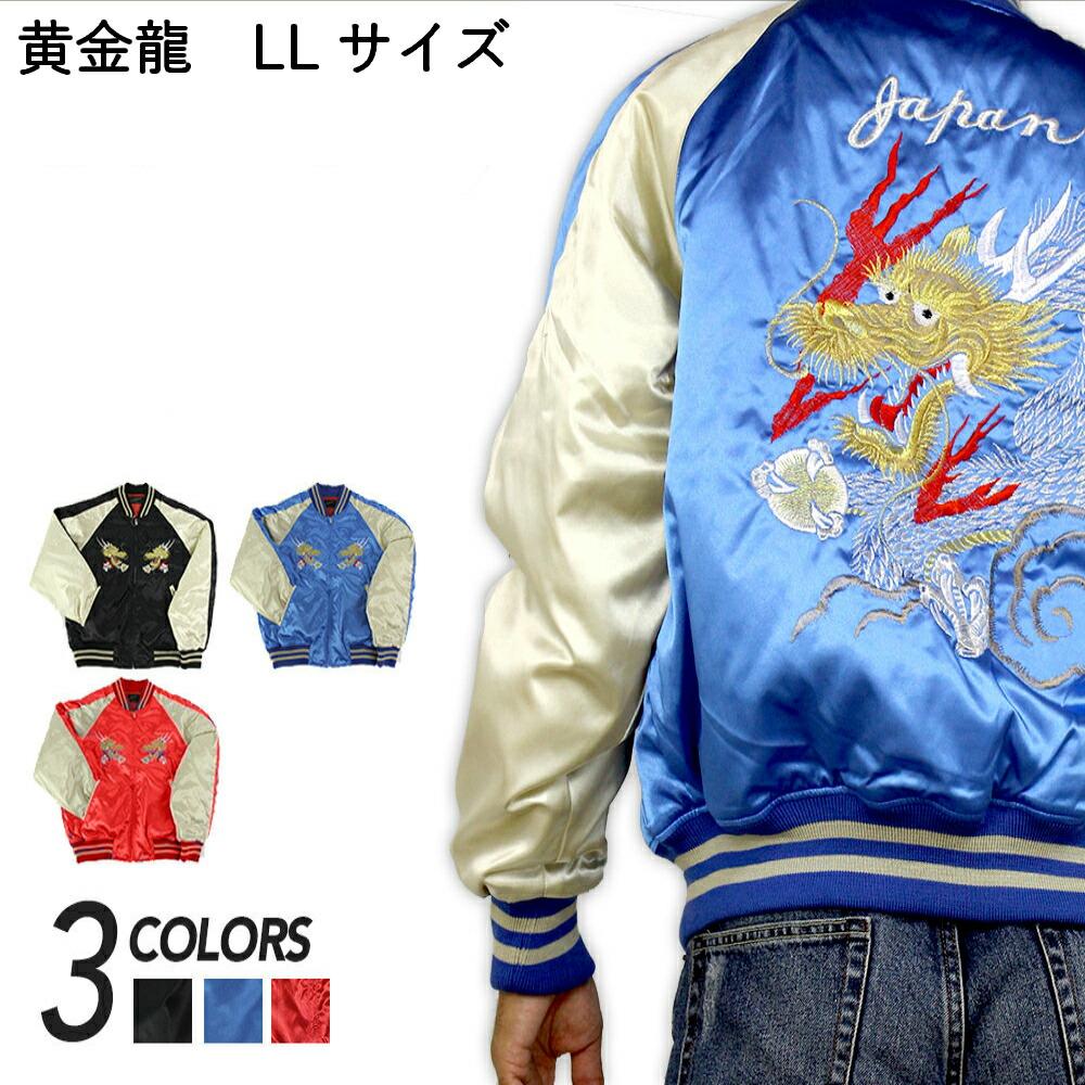 Hoshihime 星姫 和柄 総刺繍 サテン スカジャン 黄金龍  LLサイズ 日本製 H6121-LL 防寒 あったか