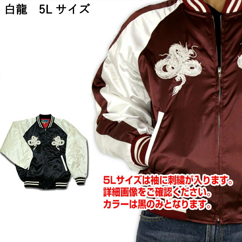 Hoshihime 星姫 和柄 総刺繍 スカジャン 白龍 サテン 5Lサイズ 日本製 H6128-5L 防寒 あったか