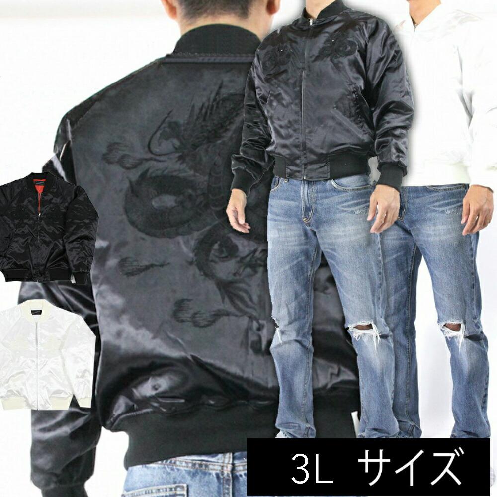 hoshihime 星姫 スカジャン 白龍 サマー サテン 3Lサイズ 中綿なし H6128NK-3L 黒×黒 白×白 和柄 総刺繍 日本製