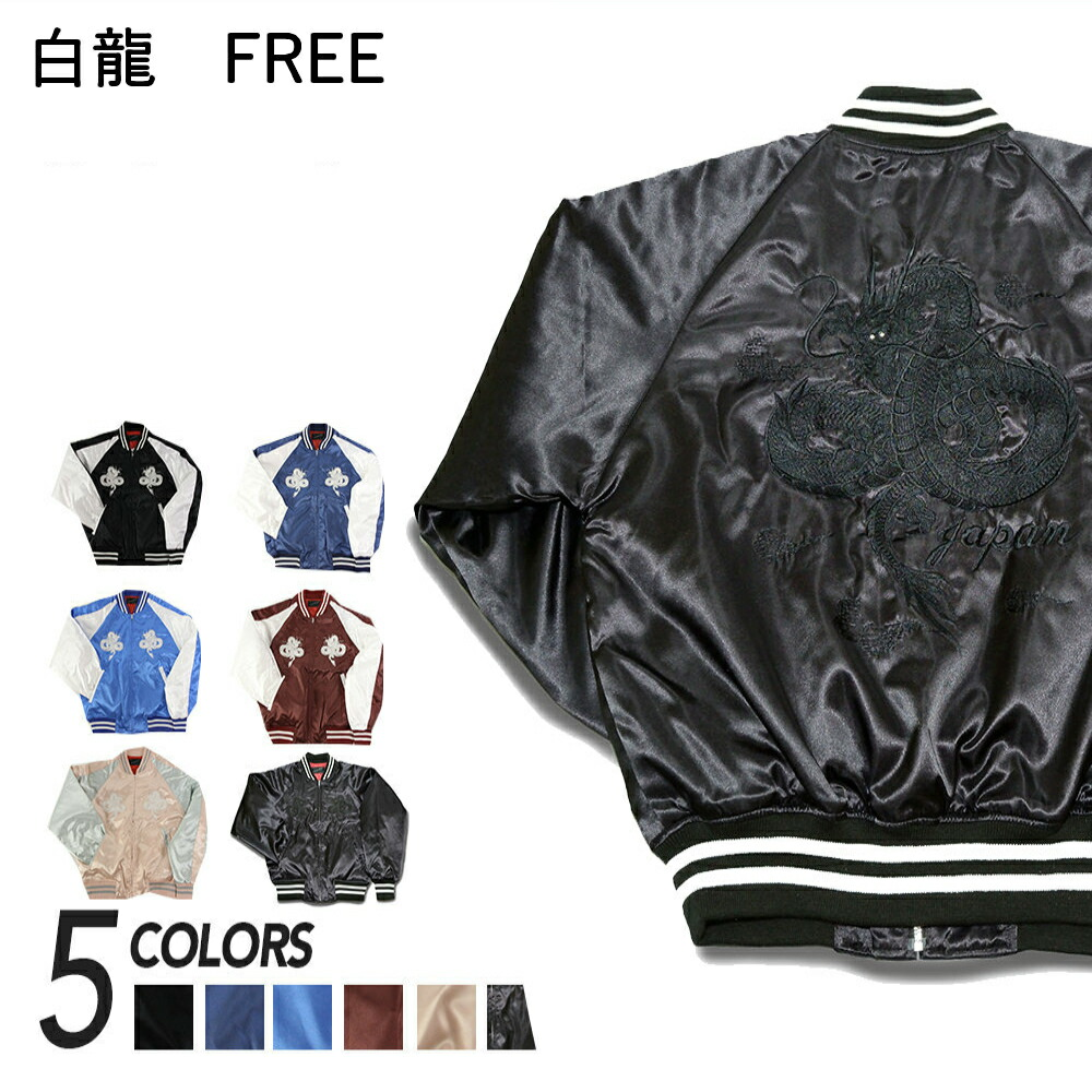Hoshihime 星姫 柄 総刺繍 スカジャン 白龍 サテン FREEサイズ 日本製 H6128-F 防寒 あったか