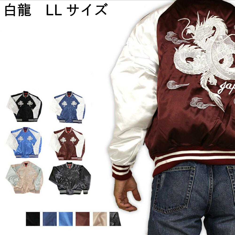 Hoshihime 星姫 和柄 総刺繍 スカジャン 白龍 サテン LLサイズ 日本製 H6128-LL 防寒 あったか
