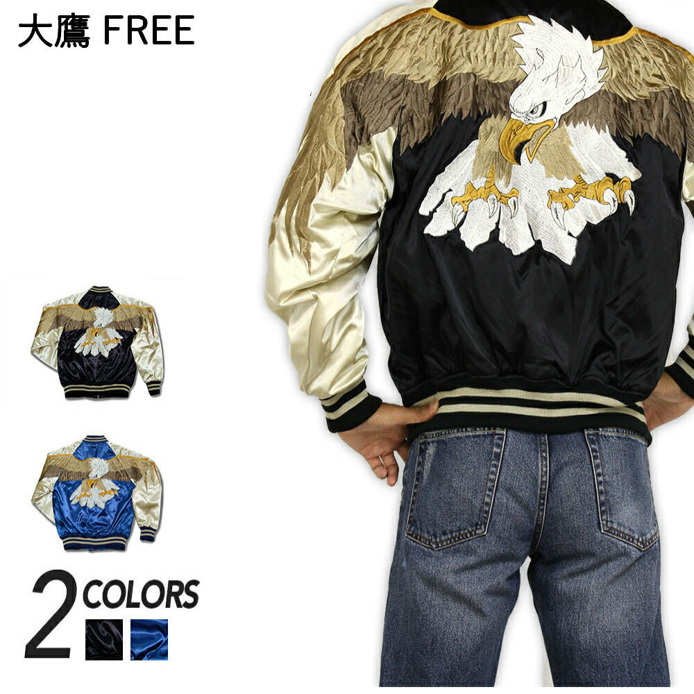 Hoshihime 星姫 和柄 総刺繍 スカジャン 大鷹 サテン FREEサイズ 日本製 H6142-F 防寒 あったか
