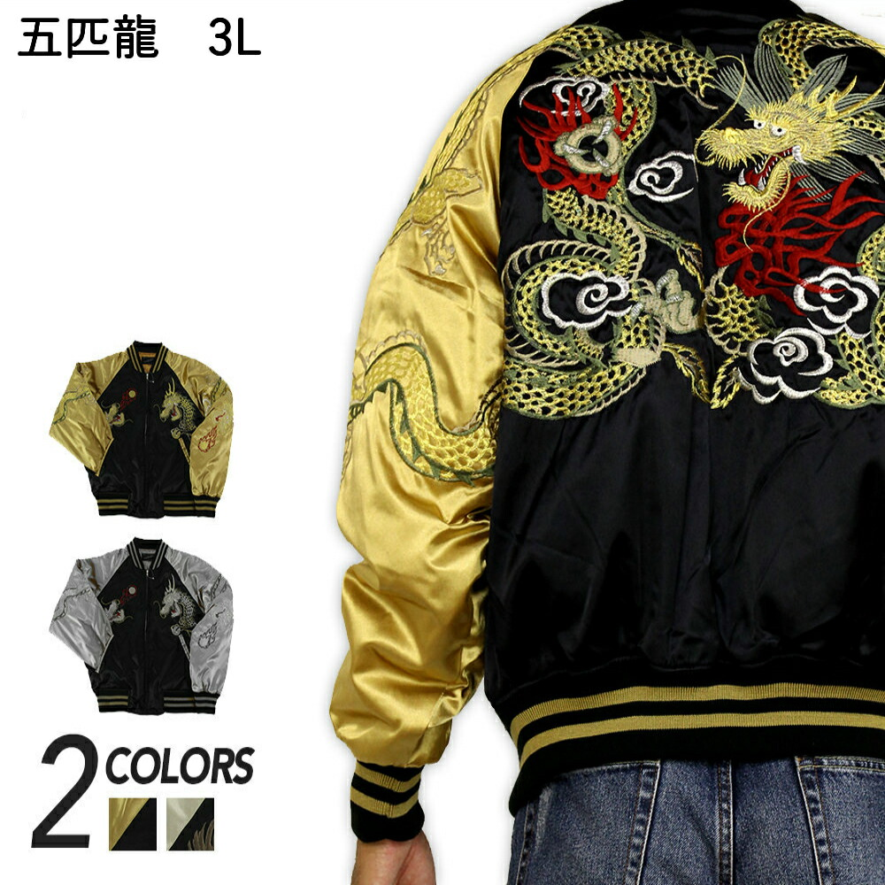 Hoshihime 星姫 和柄 総刺繍 スカジャン 五匹龍 サテン 3Lサイズ 日本製 H6147-3L 防寒 あったか