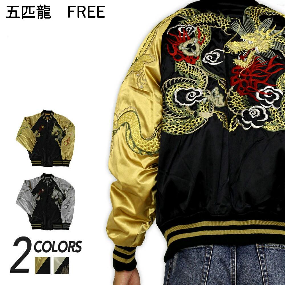 Hoshihime 星姫 和柄 総刺繍 スカジャン 五匹龍 サテン FREEサイズ 日本製 H6147-F 防寒 あったか
