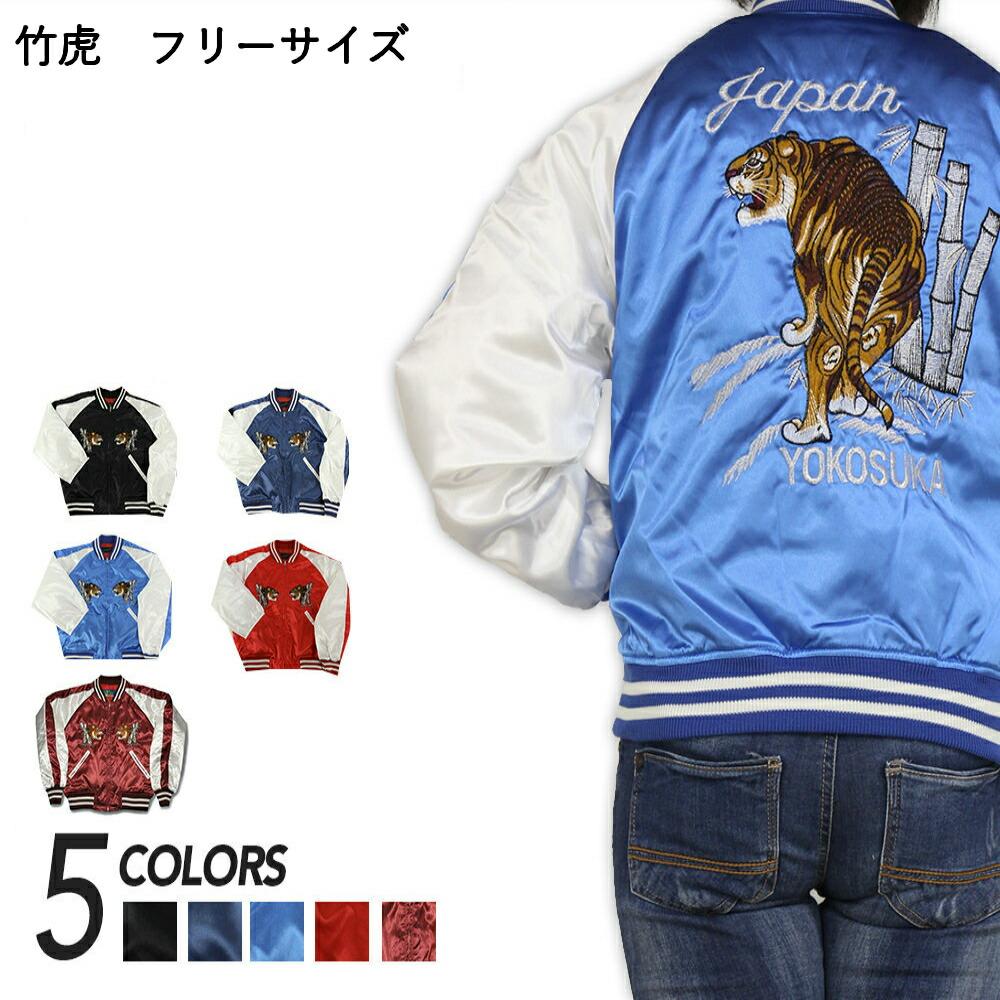 Hoshihime 星姫 和柄 総刺繍 スカジャン 竹虎 サテン FREEサイズ 日本製 H7020-F 防寒 あったか