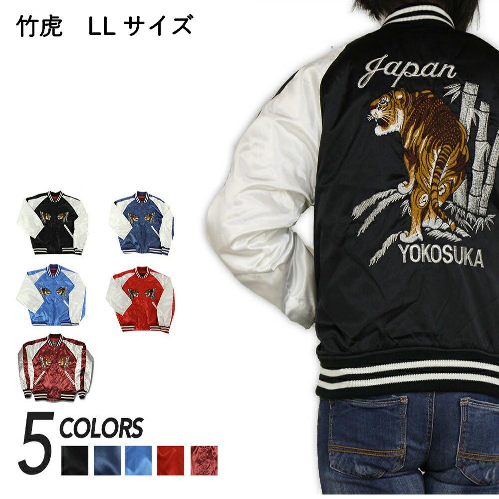 Hoshihime 星姫 和柄 総刺繍 スカジャン 竹虎 サテン LLサイズ 日本製 H7020-LL 防寒 あったか