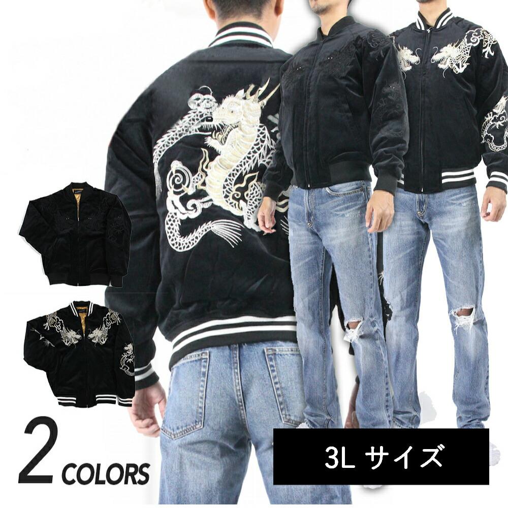 hoshihime 星姫 スカジャン 胸つなぎ龍 別珍 H8100-3L 黒×白 3Lサイズ 和柄 総刺繍 中綿入り 日本製防寒 あったか