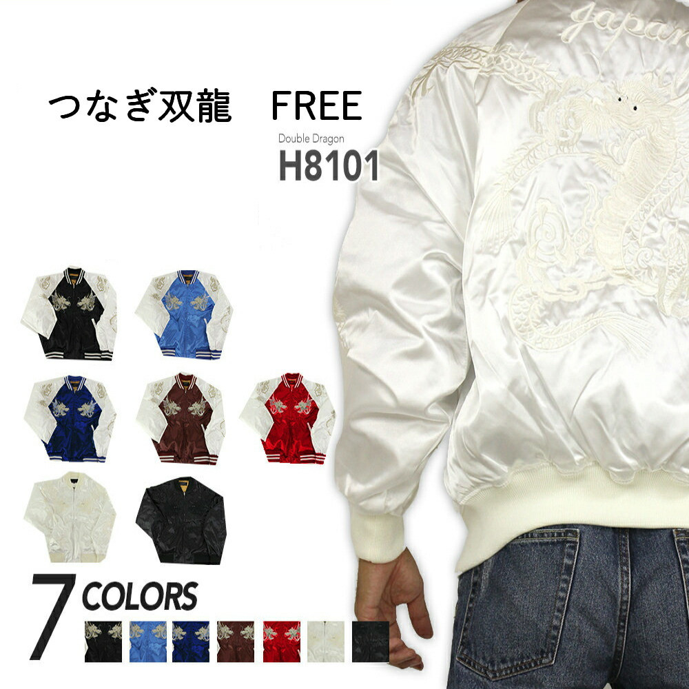 Hoshihime/星姫】和柄 総刺繍スカジャン (つなぎ双龍) サテンFREEサイズ 日本製 (H8101-F) 防寒 あったか