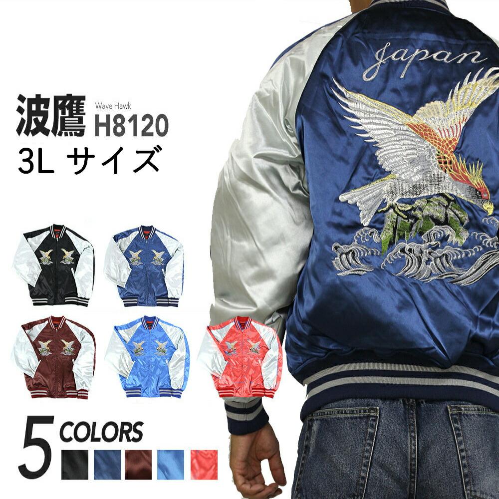 Hoshihime 星姫】和柄 総刺繍スカジャン (波鷹) サテン3Lサイズ 日本製 H8120-3L 防寒 あったか