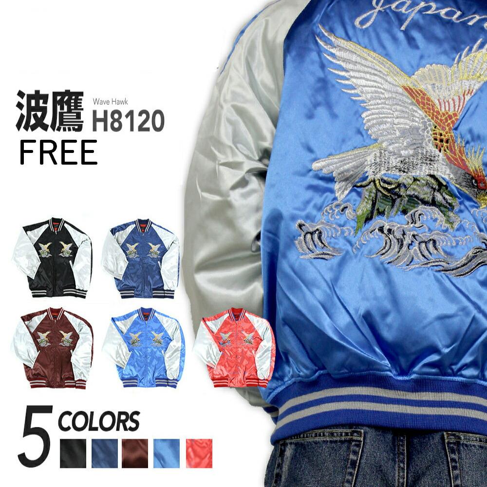 Hoshihime 星姫 和柄 総刺繍 スカジャン 波鷹 サテン FREEサイズ 日本製 H8120-F 防寒 あったか