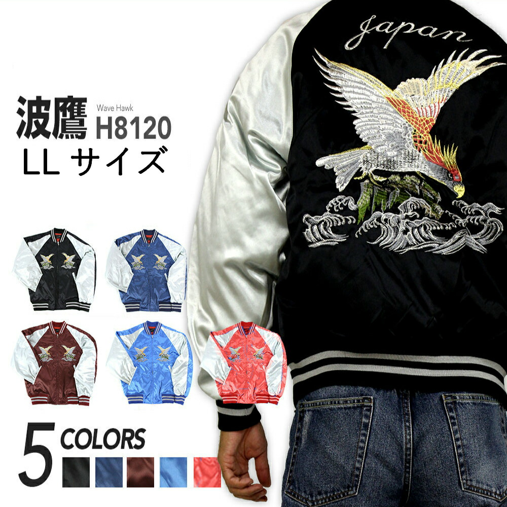 Hoshihime 星姫 和柄 総刺繍 スカジャン 波鷹 サテン LLサイズ 日本製 H8120-LL 防寒 あったか