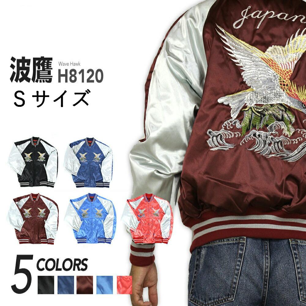 Hoshihime 星姫 和柄 総刺繍 スカジャン 波鷹 サテン Sサイズ 日本製 H8120-S 防寒 あったか