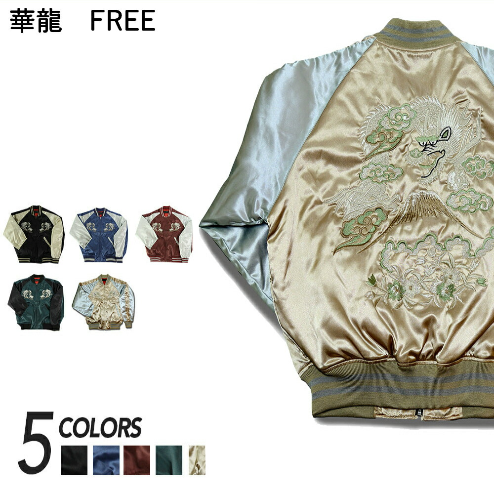 Hoshihime 星姫 和柄 総刺繍 スカジャン 華龍 サテン FREEサイズ 日本製 H9019-F 防寒 あったか