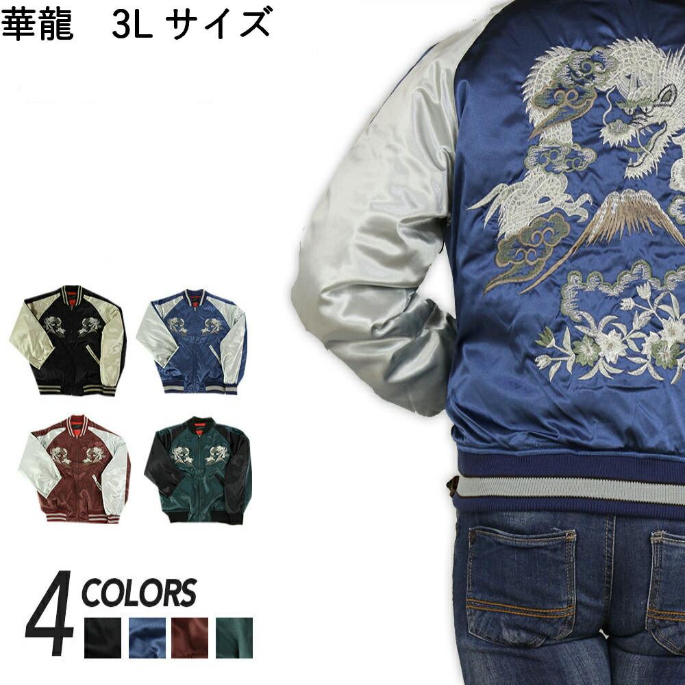 Hoshihime 星姫 和柄 総刺繍 スカジャン 華龍 サテン 3Lサイズ 日本製 H9019-3L 防寒 あったか
