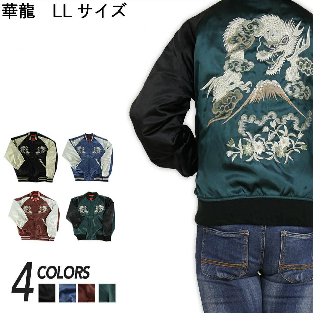 Hoshihime 星姫 和柄 総刺繍 スカジャン 華龍 サテン LLサイズ 日本製 H9019-LL 防寒 あったか