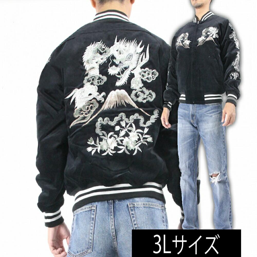 (hoshihime/星姫)スカジャン(華龍)別珍(H9039-3L)(クロ)3Lサイズ 和柄 総刺繍 中綿入り 日本製防寒 あったか