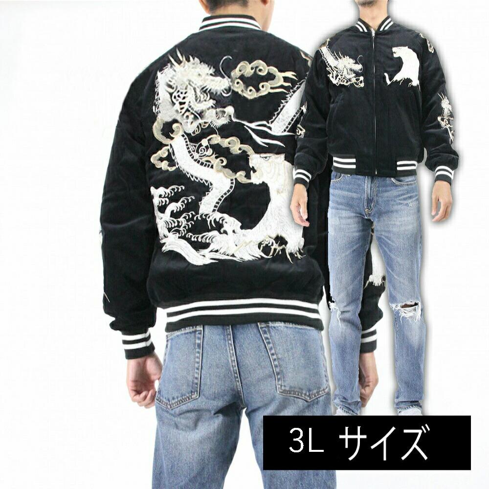 (hoshihime/星姫)スカジャン(つなぎ龍虎)別珍(H9100-3L)(クロ)3Lサイズ和柄 総刺繍 中綿入り 日本製防寒 あったか