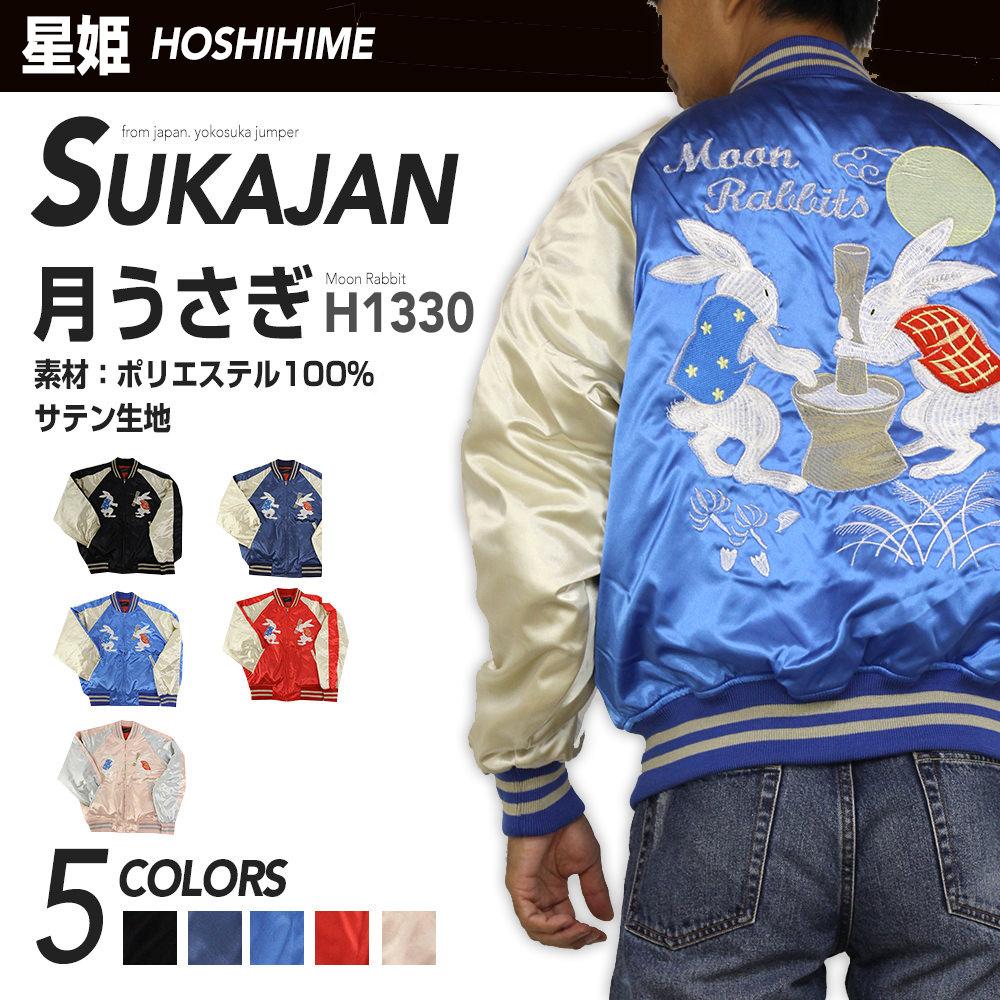 【Hoshihime/星姫】和柄 総刺繍スカジャン (月うさぎ) サテンFREEサイズ 日本製 (H1330-F) 防寒 あったか