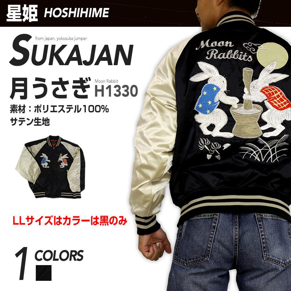 【Hoshihime/星姫】和柄 総刺繍サテン スカジャン (月うさぎ) LLサイズ 日本製 (H1330-LL) 防寒 あったか