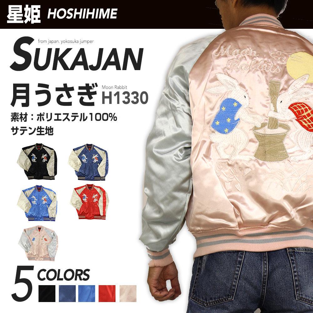 【Hoshihime/星姫】和柄 総刺繍スカジャン (月うさぎ) サテンSサイズ 日本製 (H1330-S) 防寒 あったか