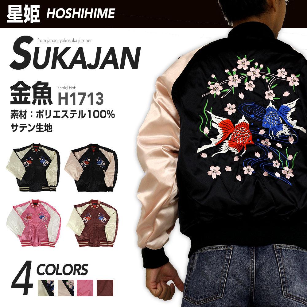 【Hoshihime/星姫】和柄 総刺繍スカジャン (金魚) サテンFREEサイズ 日本製 (H1713-F) 防寒 あったか
