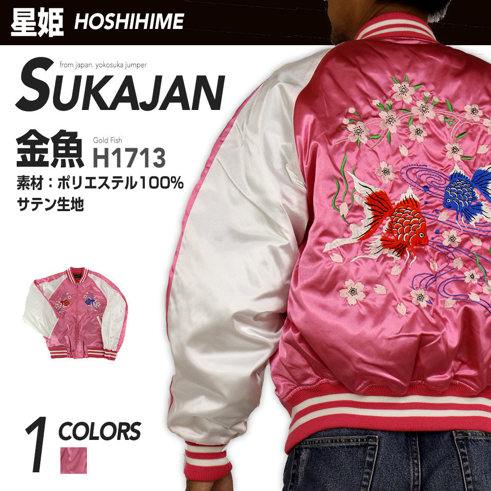 【Hoshihime/星姫】和柄 総刺繍スカジャン (金魚) サテンSサイズ 日本製 (H1713-S) 防寒 あったか