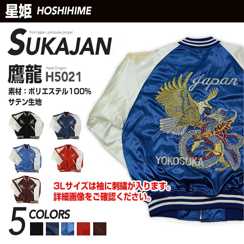 【Hoshihime/星姫】和柄 総刺繍スカジャン (鷹龍) サテン3Lサイズ 日本製 (H5021-3L) 防寒 あったか