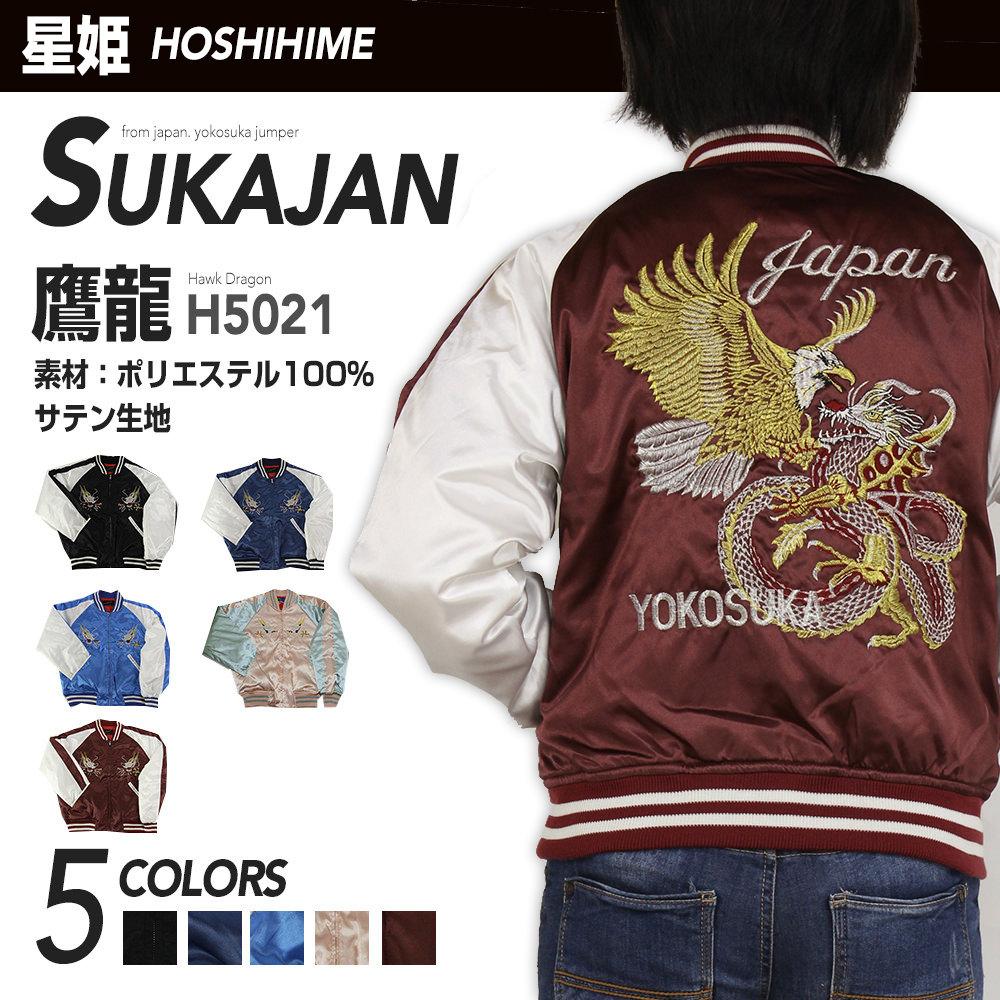 【Hoshihime/星姫】和柄 総刺繍スカジャン (鷹龍) サテンFREEサイズ 日本製 (H5021-F) 防寒 あったか