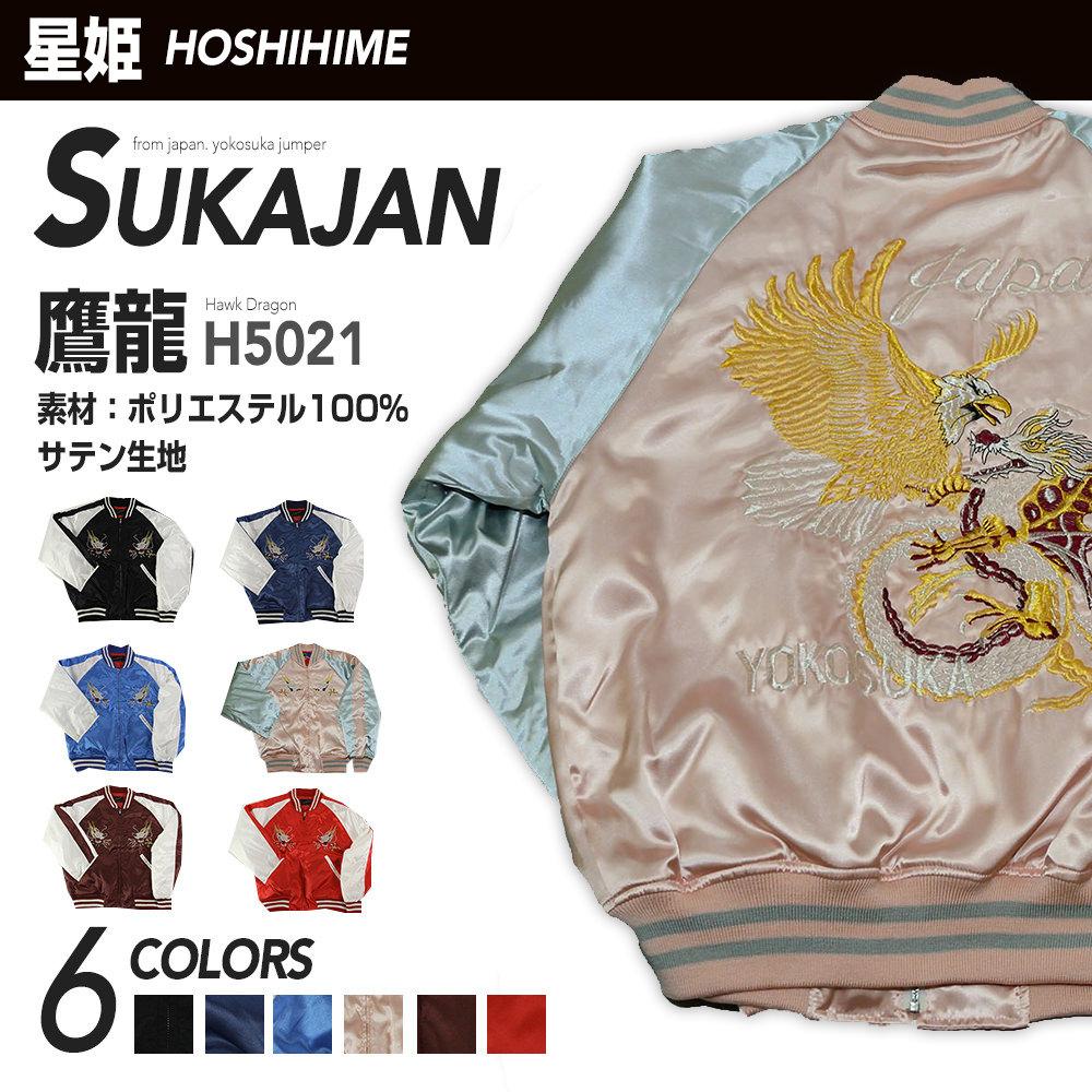 【Hoshihime/星姫】和柄 総刺繍スカジャン (鷹龍) サテンSサイズ 日本製 (H5021-S) 防寒 あったか
