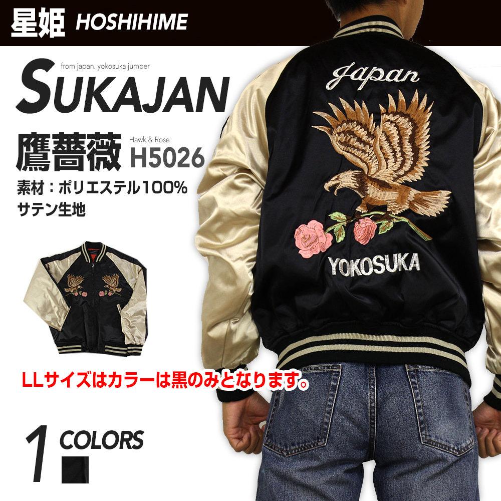 【Hoshihime/星姫】和柄 総刺繍スカジャン (鷹薔薇) サテンLLサイズ 日本製 (H5026-F) 防寒 あったか