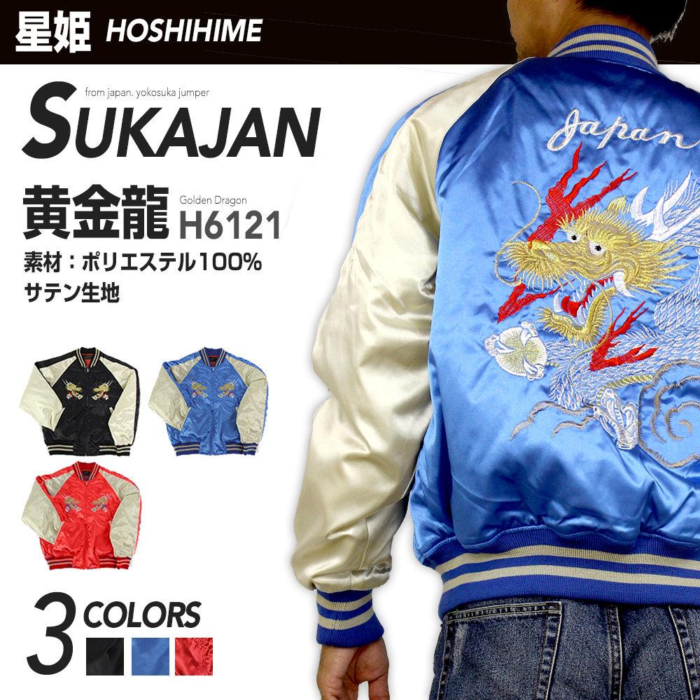 【Hoshihime/星姫】和柄 総刺繍スカジャン (黄金龍) サテンLLサイズ 日本製 (H6121-LL) 防寒 あったか