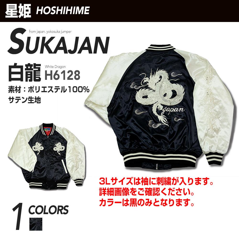 【Hoshihime/星姫】和柄 総刺繍スカジャン (白龍) サテン3Lサイズ 日本製 (H6128-3L) 防寒 あったか